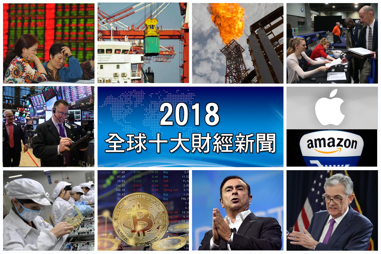 【年終盤點】2018全球十大財經新聞(下)