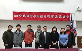 到台湾学中文  2019侨委会华语文研习班开始报名