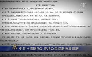 法律人士批中共新法要公民协助提供情报