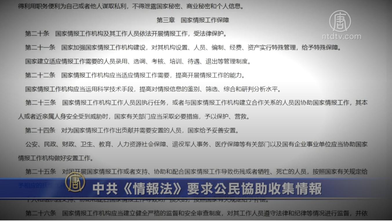 法律人士批中共新法要公民協助提供情報