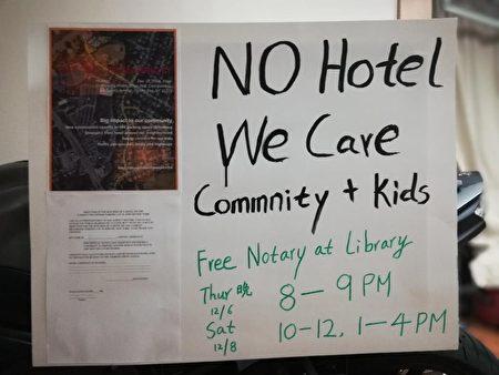居民发起反对。