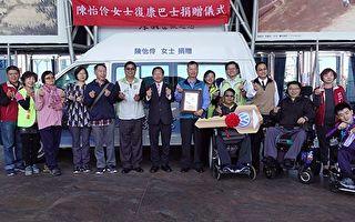 陳怡伶女士遺愛人間  捐贈復康巴士做公益
