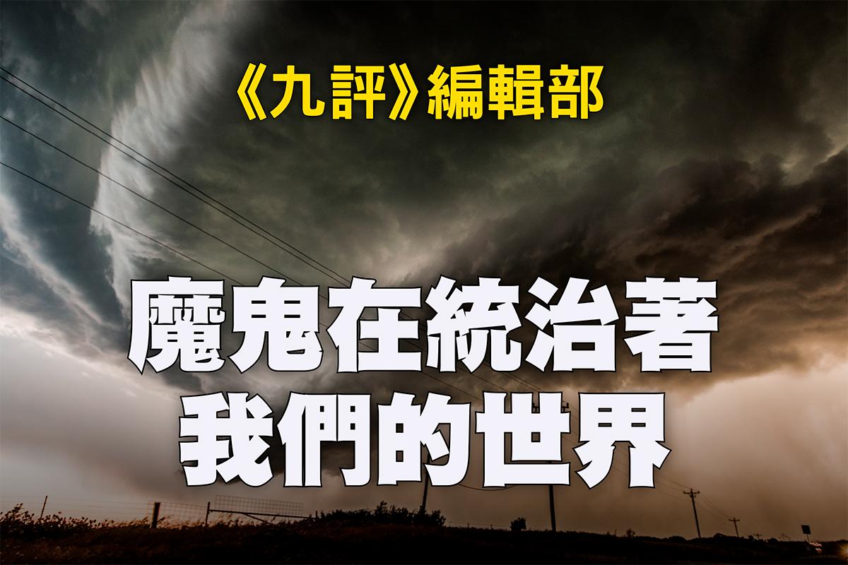 魔鬼在統治著我們的世界(26)—— 全球野心(上)(1)