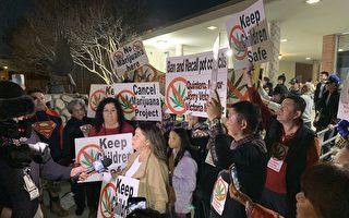 洛杉磯小鎮要建大麻廠 兩千多華人抗議