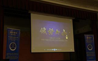 《鐵證如山》華埠放映會  觀眾落淚