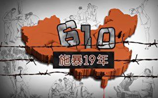 2018年 江澤民迫害法輪功的3大機構被裁併