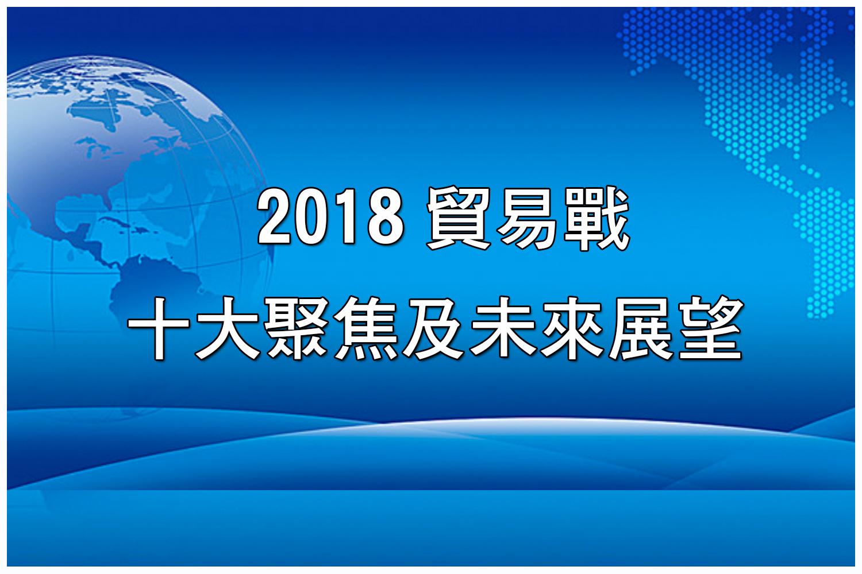 【年終回顧】貿易戰十大聚焦及未來展望(下)