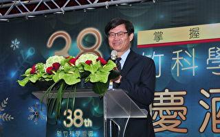 歡慶38週年 竹科改名朝創新及更多元發展