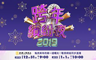 【直播】新唐人電視台2019跨年繽紛夜