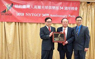 纽约台湾人高球俱乐部第34届年会 联谊交流