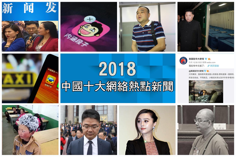 【年終盤點】2018中國十大網絡熱點新聞