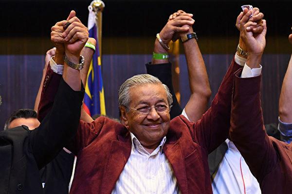 5月份大選中,被譽為「馬來西亞現代化之父」的馬哈迪當選馬來西亞新首相。(MANAN VATSYAYANA/AFP/Getty Images)