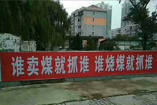 中共治霾無方,強推「煤改氣」工程,導致民憤極大。(網民提供)