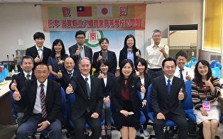 新竹高商日本姊妹校  校长栉村芳明率师生251人参访