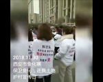 2018年10月26日以來,陝西省西安市當局對魚化寨村採暴力強拆。村民連日上街遊行抗議。3日凌晨,當地高新分局警察抓走8名村民,並以此威脅村民不得再上街抗議。(魚化寨村民提供)