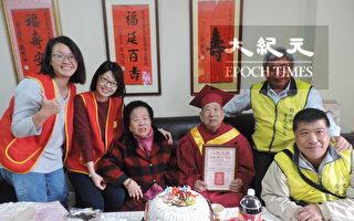 老荣民101岁寿辰 获颁人瑞大学博士