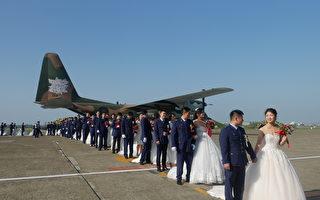 空军举行集团结婚 新人搭飞机入场超浪漫
