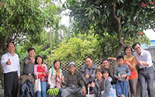 走讀曾老爺開心農場 學習友善生態與智慧
