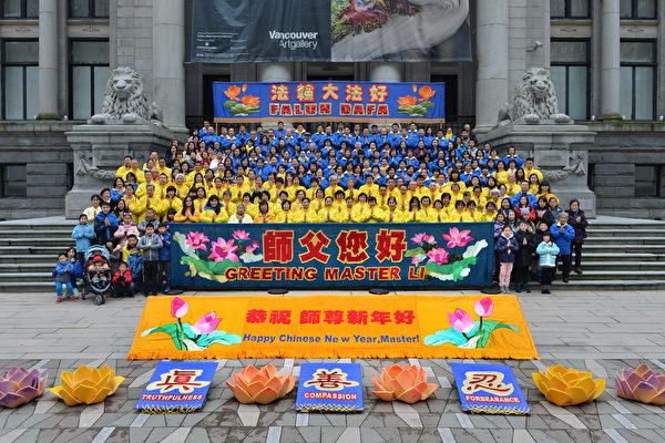 溫哥華法輪功學員恭祝李洪志師父新年好。(大宇/大紀元)
