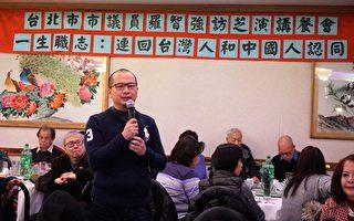 罗智强:我是中国人 我的中国是中华民国