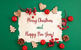 聖誕和新年問候