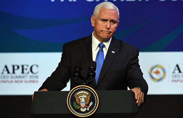 美國副總統彭斯11月17日在APEC上講話,警告盟友國家小心中共的一帶一路項目。(SAEED KHAN/AFP/Getty Images)