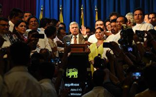 斯里兰卡双总理风波落幕 亲中共总理辞职
