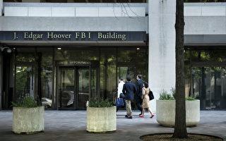 涉向媒体泄密 FBI前首席律师遭调查
