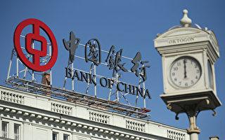 陈思敏:中共央行启动银行发行永续债的背后