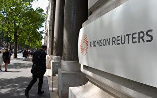 媒體巨頭湯森路透計劃在2020年以前裁員12%。(Pascal Le Segretain/Getty Images)