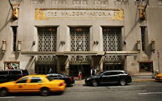 美国政府最高级反间谍官员警告,中共政府随时都可以监视人们的智能手机、平板设备及电脑,并特别提及要注意全球中资酒店的Wi-Fi。图为在纽约市的华尔道夫酒店。