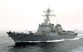 美舰驶入彼得大帝湾 邻近俄太平洋舰队基地