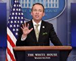 预算管理办公室主任马尔瓦尼将接任白宫幕僚长一职。(Chip Somodevilla/Getty Images)