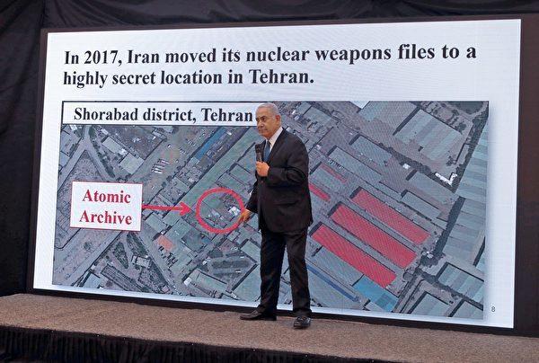以色列總理內塔尼亞胡4月30日在向民眾發表的電視講話中展示了以色列情報機構摩薩德所獲取的有關伊朗核項目的文件。(JACK GUEZ/AFP/Getty Images)