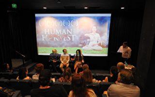 《活摘》南澳放映 各界籲制止中共反人類罪行
