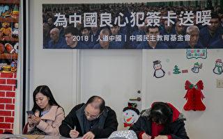 为中国良心犯签贺卡 旧金山湾区民众送温暖