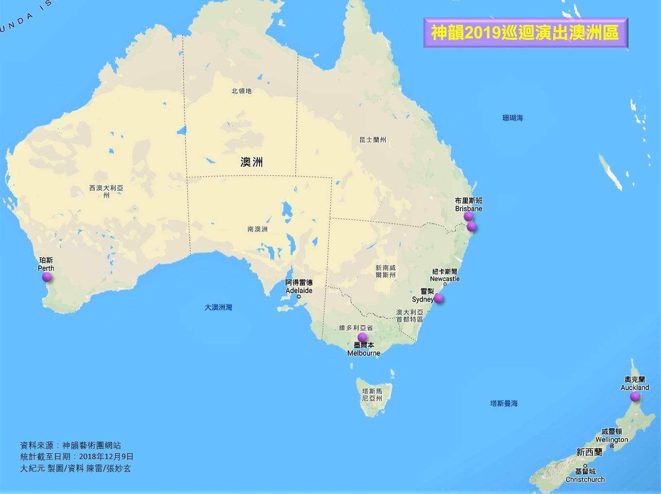 2019年2月8日開始,神韻藝術團將在大洋洲展開巡演之旅,其中包括悉尼、黃金海岸、墨爾本、布里斯本、珀斯和紐西蘭的奧克蘭。(大紀元製圖)