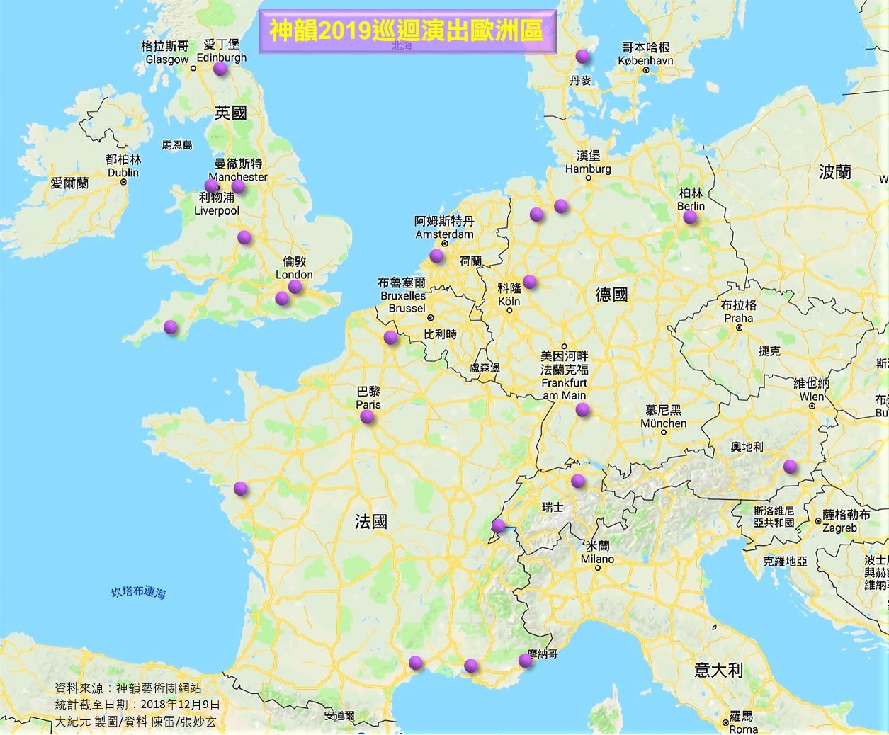 今年,神韻將覆蓋至少歐洲7國23個城市,其中包括英國7座城市,法國6座城市,德國5座城市。(大紀元製圖)