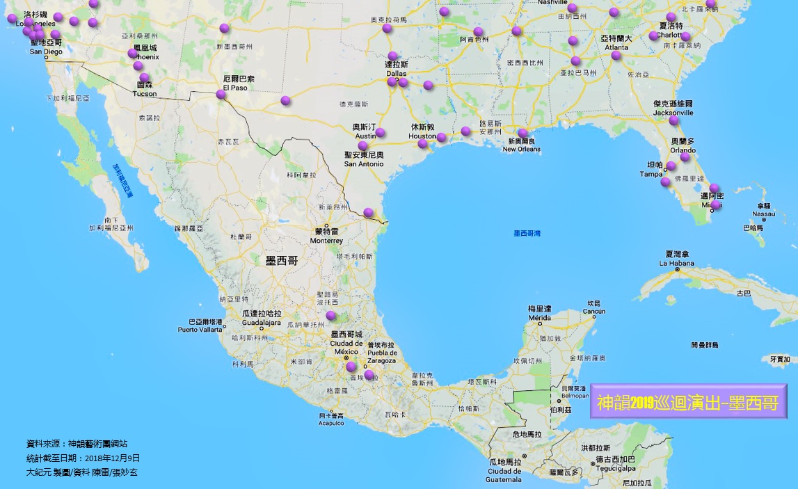 2019年新演季期間,神韻藝術團將自4月4日開始,在墨西哥的墨西哥城、普埃布拉和克雷塔羅等城市呈現全新節目。(大紀元製圖)
