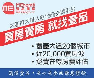 壹品美房是温哥华最大的中文房地产交易平台,提供最新最全的房源信息。