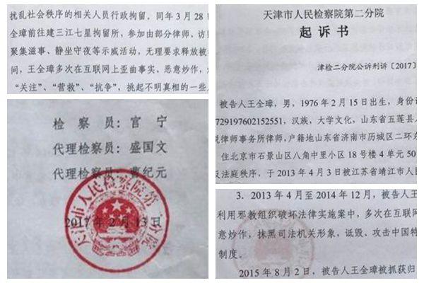 王全璋案 律師朱婉琪籲承審法官懸崖勒馬