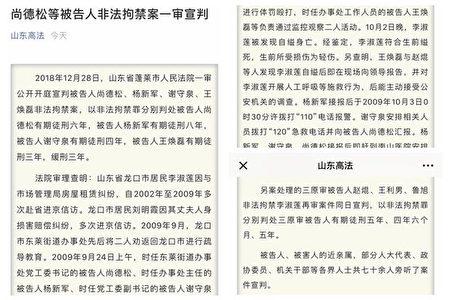 12月28日下午,7名被告犯罪嫌疑人於山東省蓬萊市法院庭審,當庭判決。(受訪者提供/大紀元合成)