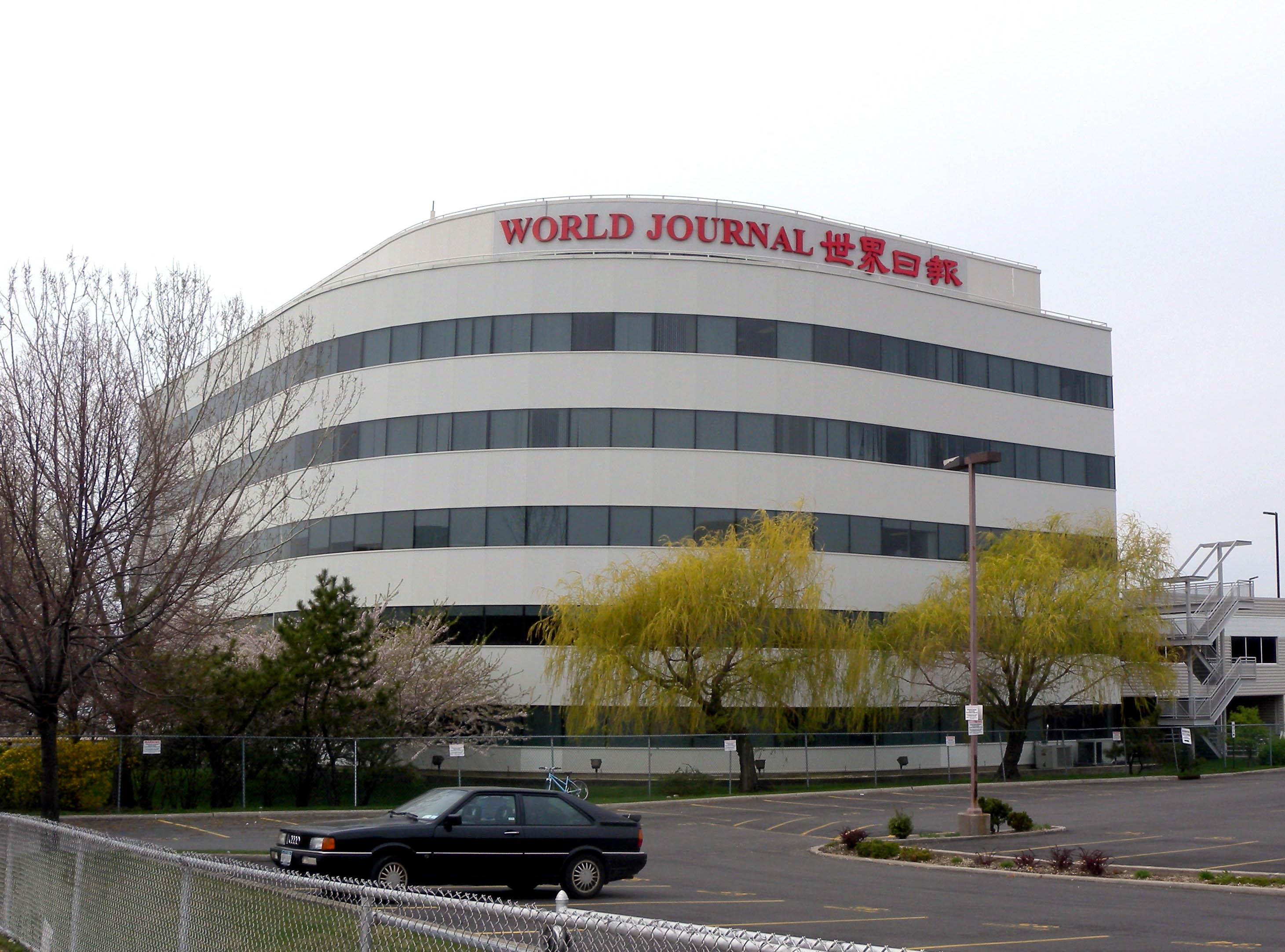 《世界日報》在紐約皇后區的大樓。(公有領域)