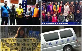 人权日之际 北京访民被送精神病院影片曝光
