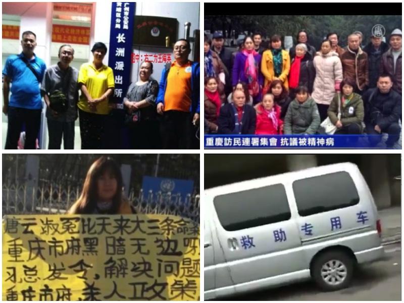 人權日之際 北京訪民被送精神病院影片曝光
