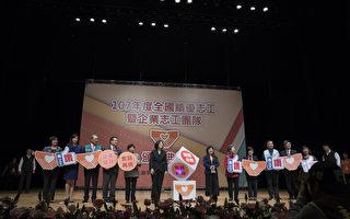 出席绩优志工表扬 蔡英文:志工是台湾前进不断的动力