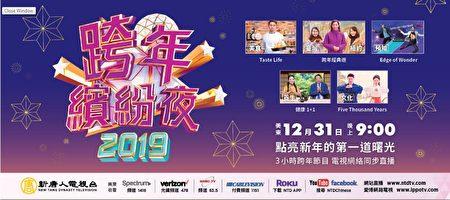 新唐人電視台12月31日(週一)美東時間晚9點,連線世界各地記者站直播「跨年繽紛夜」,圖為海報。