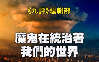 魔鬼在统治着我们的世界(28):结束语