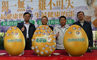 香草雞蛋新品發表  盼民眾吃得安心