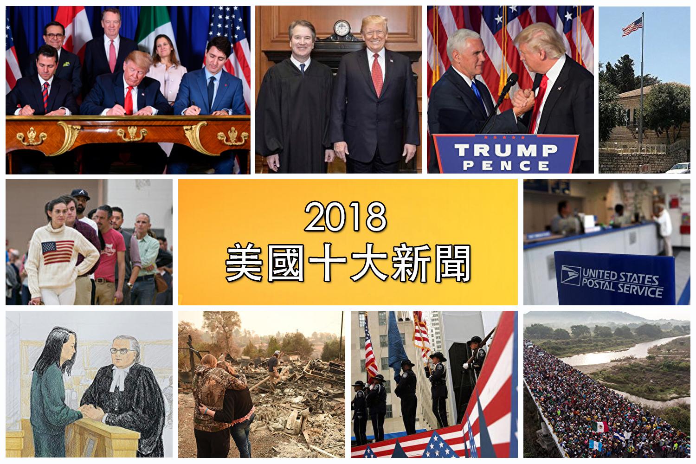 【年終回顧】2018美國十大新聞